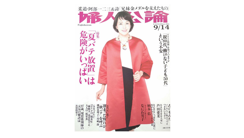 婦人公論9/14号にhana to mi ロールオンアロマbaikaが紹介されました。