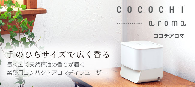 cocochih-aroma(ココチアロマ)