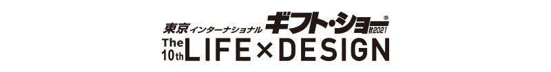 第92回東京インターナショナル ギフトショー秋2021