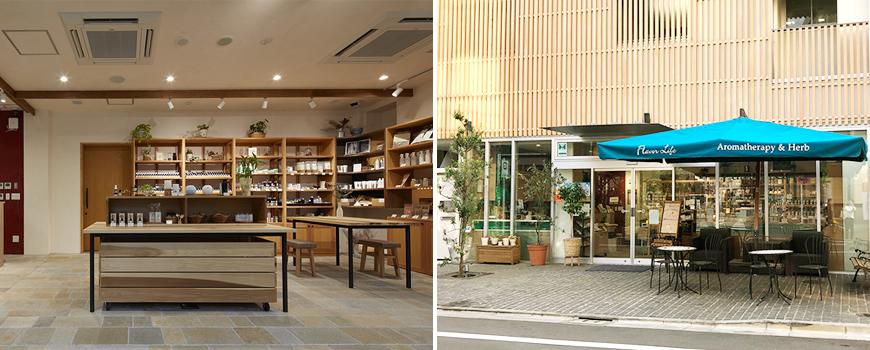 直営店〈フレーバーライフアロマテラピーショップ〉の店舗の様子と外観